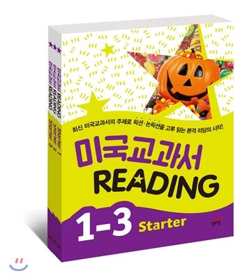 미국교과서 READING Starter 세트