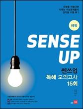Sense UP 쎈쓰업 독해 모의고사 15회