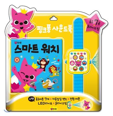 핑크퐁 사운드북 스마트 워치