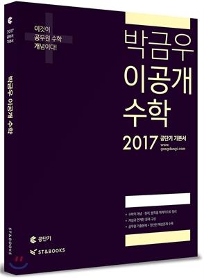2017 박금우 이공개 수학