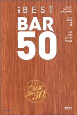 2016 BEST BAR 베스트 바 50