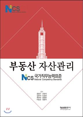 NCS 부동산자산관리