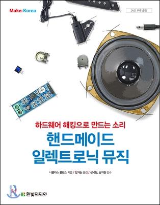 핸드메이드 일렉트로닉 뮤직