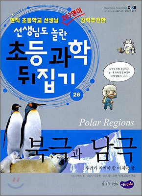 북극과 남극