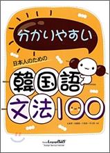 日本人のための分かりやすい韓國語文法100