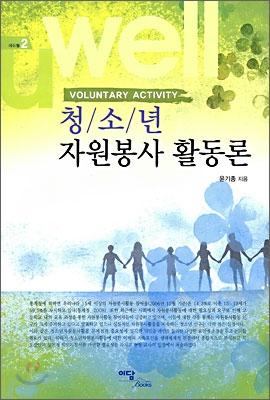 청소년 자원 봉사 활동론