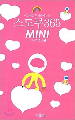 스도쿠 365 MINI 미니북 중급 2