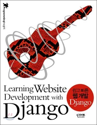 쉽고 빠른 웹 개발 Django 장고