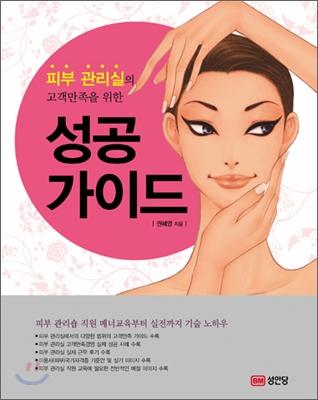 피부 관리실의 고객만족을 위한 성공 가이드