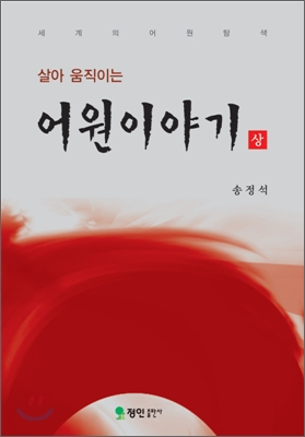 살아움직이는 어원 이야기 (상)