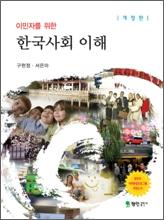이민자를 위한 한국사회 이해