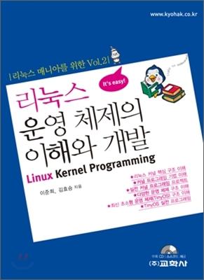 리눅스 운영 체제의 이해와 개발