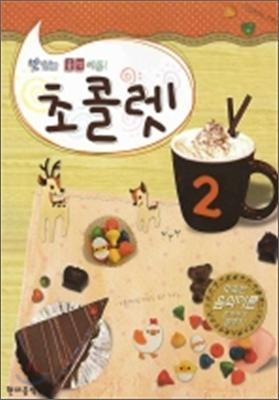 초콜렛 2