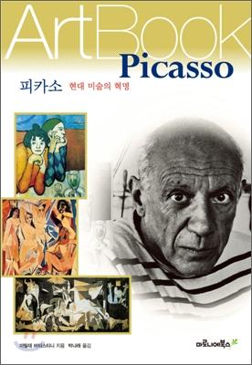 피카소 Picasso