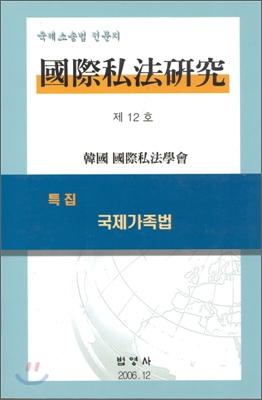 국제사법연구 제12호