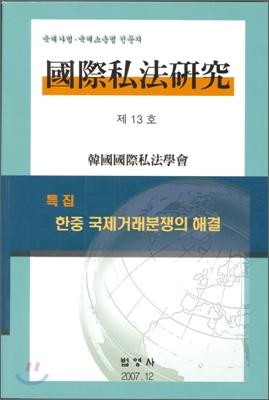 국제사법연구 제13호