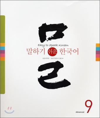 말하기 쉬운 한국어 9