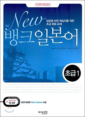 New 뱅크 일본어 초급 1