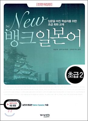 New 뱅크 일본어 초급 2