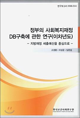 정부의 사회복지재정 DB 구축에 관한 연구