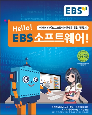 Hello EBS 소프트웨어