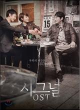 시그널 (tvN 드라마) OST