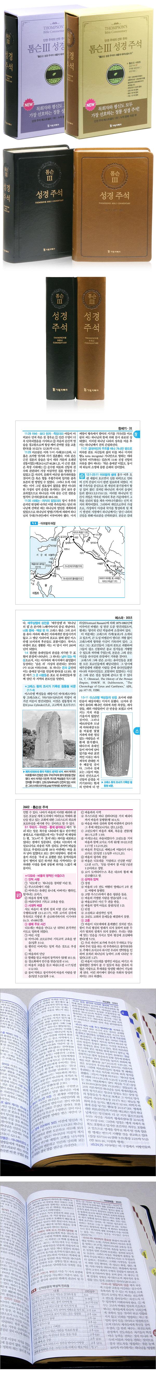 기독지혜 [톰슨3]성경주석 본문상세2