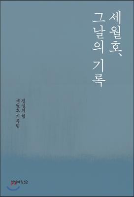 세월호, 그날의 기록