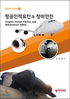 항공인적요인과 정비안전