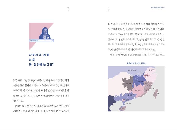중국을읽을시간_보도자료_펼침5