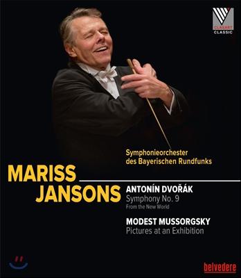 Mariss Jansons 드보르작: 교향곡 9번 '신세계로부터' / 무소르그스키: 전람회의 그림 [관현악] - 마리스 얀손스 (Dvorak: Symphony 'From the New World' / Mussorgsky: Pictures at an Exhibition)