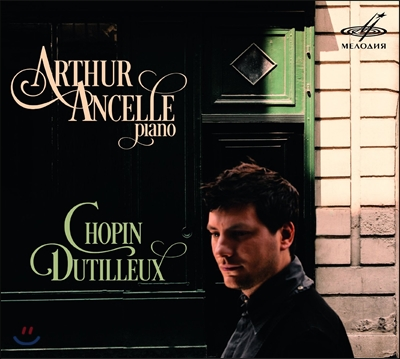 Arthur Ancellle 아르투르 앙셀- 쇼팽: 발라드 / 앙리 뒤티외: 피아노 소나타, 3 전주곡 (Chopin: 4 Ballades / Henri Dutilleux: Piano Sonata, 3 Preludes)