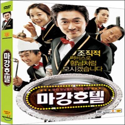 [중고] [DVD] 마강호텔 (2DVD/아웃케이스없음)