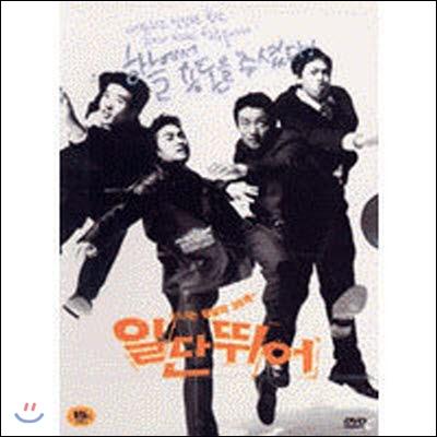 [DVD] 일단 뛰어 (미개봉)