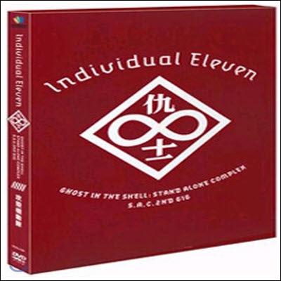 [중고] [DVD] Individual Eleven - 공각기동대 (2DVD)