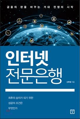 인터넷 전문은행