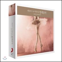 세상에서 가장 아름다운 발레음악 [골드 에디션] (The Most Beautiful Melodies in Ballet [Gold Edition]