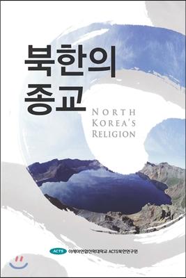 북한의 종교