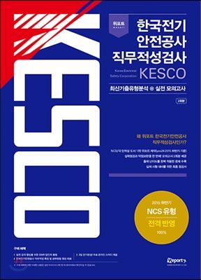 2016 위포트 한국전기안전공사 KESCO 직무적성검사 최신기출유형분석 + 실전 모의고사