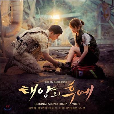 태양의 후예 (KBS 2TV 공사창립특별기획 드라마) OST Vol.1