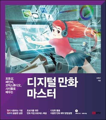 디지털 만화 마스터