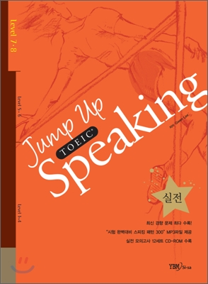 Jump Up Toeic Speaking 실전 Level 7ㆍ8