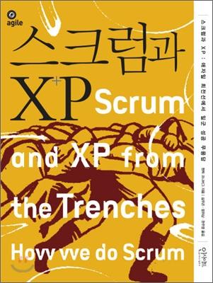 스크럼 (Scrum) 과 XP