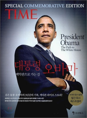 대통령 오바마