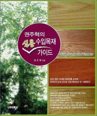 권주혁의 실용 수입목재 가이드