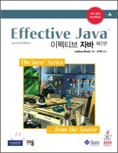 Effective Java 이펙티브 자바