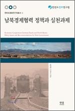 남북 경제 협력 정책과 실천 과제