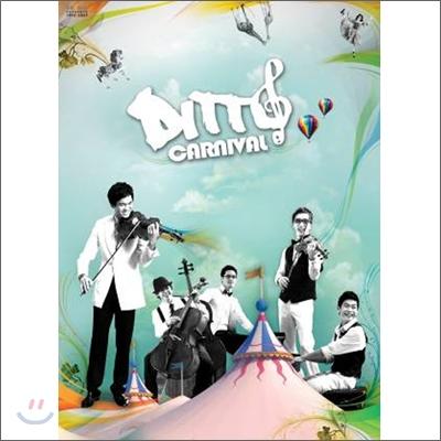 앙상블 디토 (Ensemble Ditto) - 디토 카니발