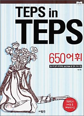 TEPS in TEPS 텝스 인 텝스 650 어휘