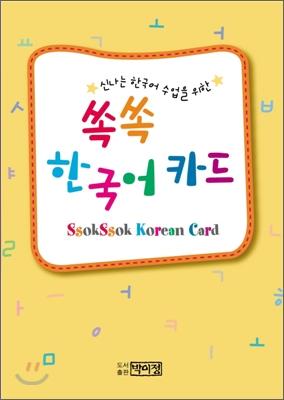 쏙쏙 한국어 카드